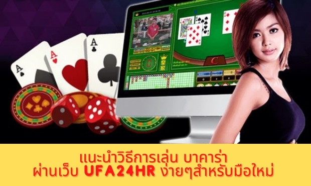 recommend baccarat ufa24hr